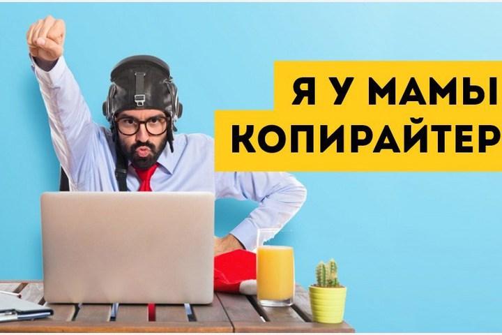 КП, МК, SEO, LSI, Сейчас онлайн! - 1128902