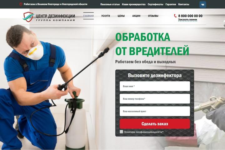 Продающий лендинг от 20 000 рублей - 1130557