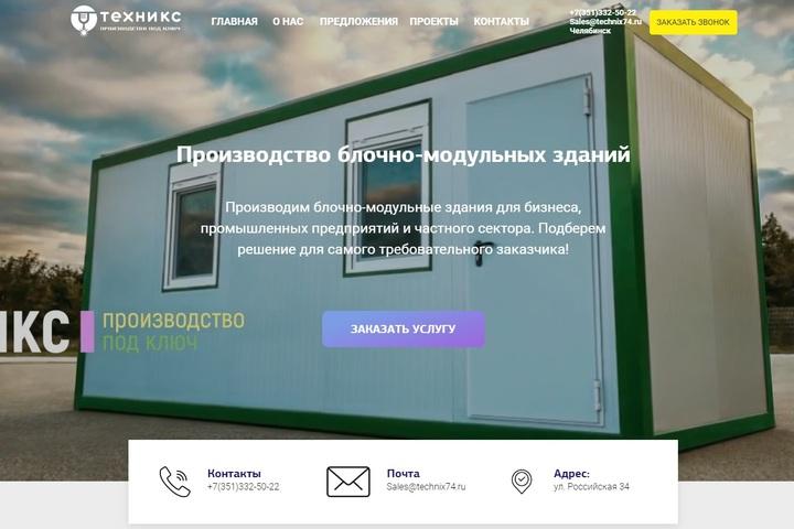 Landing твоей мечты - 40 000 руб - 1130601