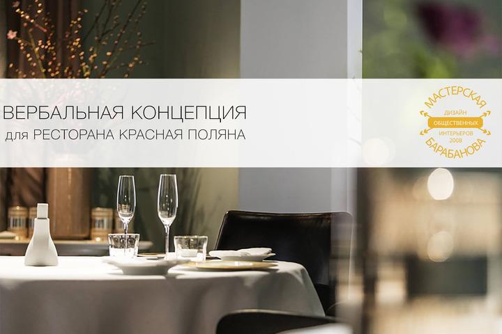 Вербальная концепция интерьера для вашего ресторана,бара или кафе бесплатно! - 1132061