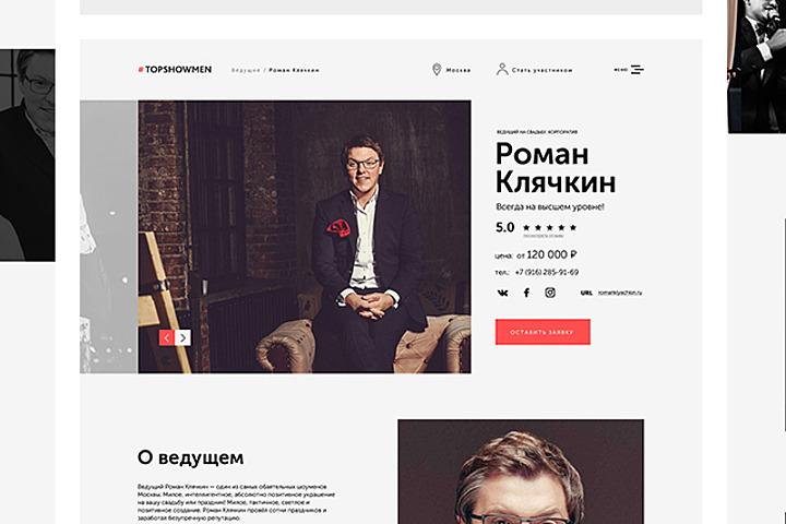 Дизайн сайта - 1132290