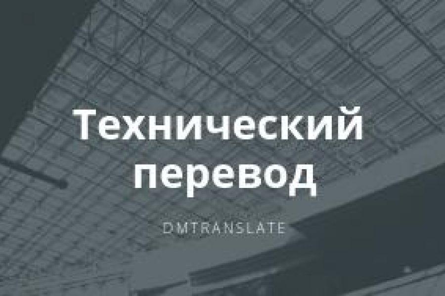 Перевод технических текстов 390 руб. за 1 день.