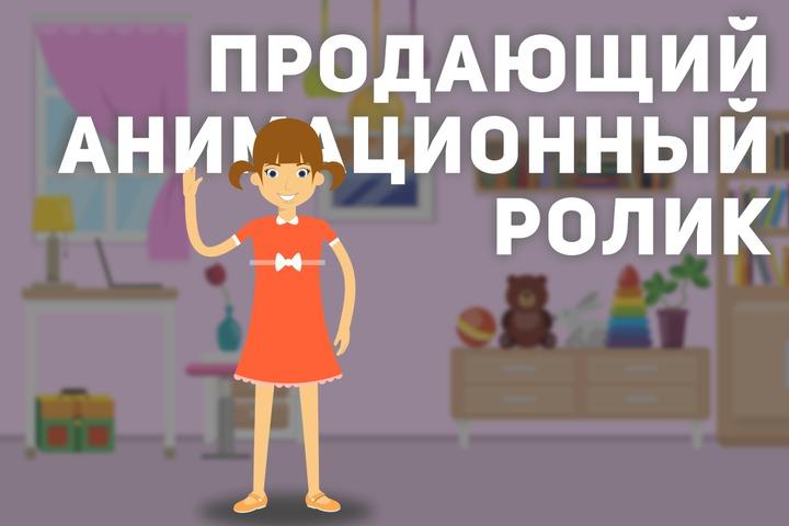 """Создание продающего анимационного ролика """"под ключ"""" - 1132650"""
