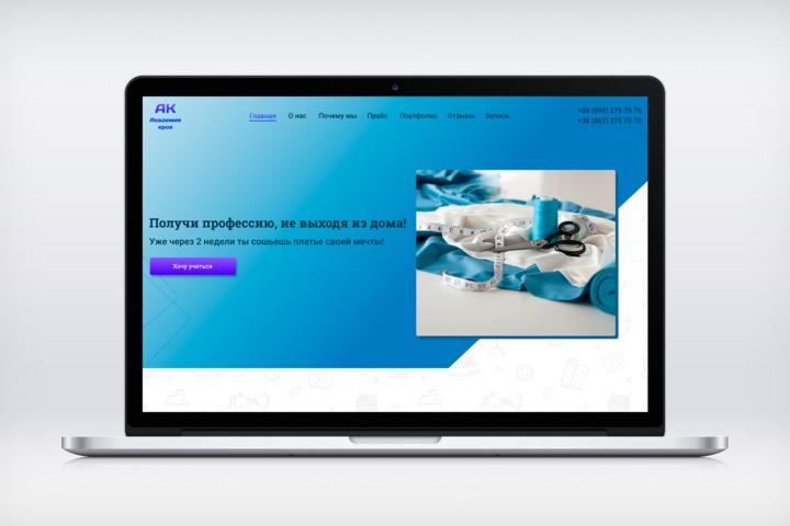 Дизайн Landing page - 1136861