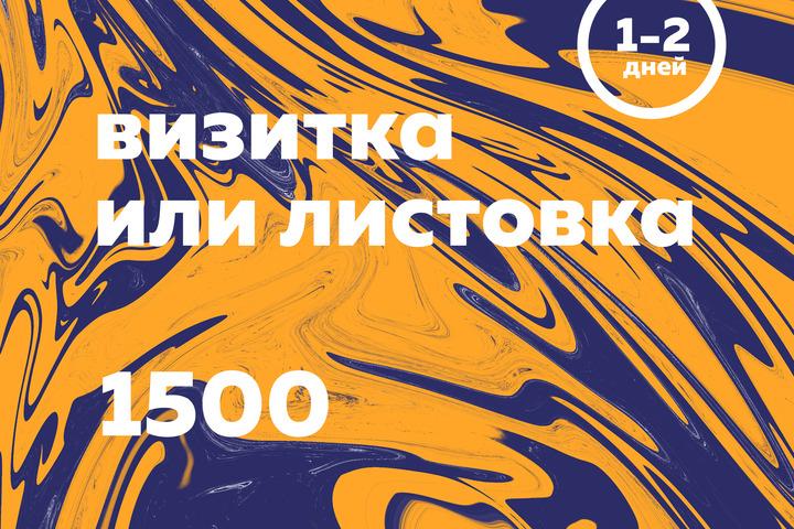 Листовка или визитка - 1137140