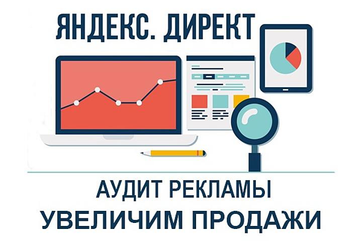 Бесплатный аудит рекламных кампаний - 1139891