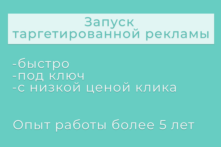 Таргетированная реклама в любой соцсети | Таргетинг VK, Facebook, Instagram - 1145864