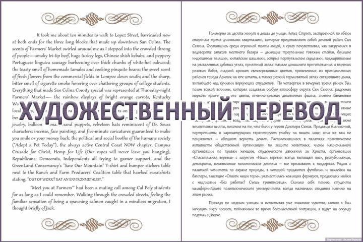 Перевод текстов с/на английский. Всё вручную. - 1146067