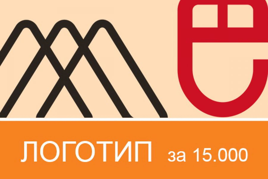 РАЗРАБОТКА ЛОГОТИПА. В ПОДАРОК дизайн визитки! 15 000 руб. 7 дней.