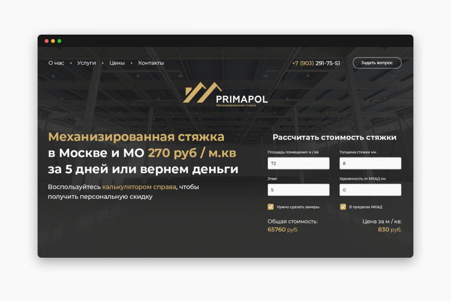 Продающий сайт с конверсией от 5% под ключ 45 000 руб. за 21 день.