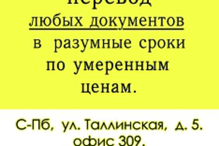 Летние скидки на переводы с/на английский язык - 1150999