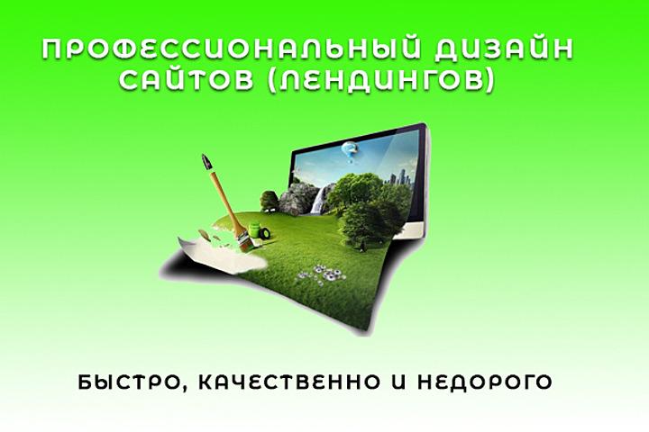 Профессиональный дизайн сайтов (лендингов) - 1152344