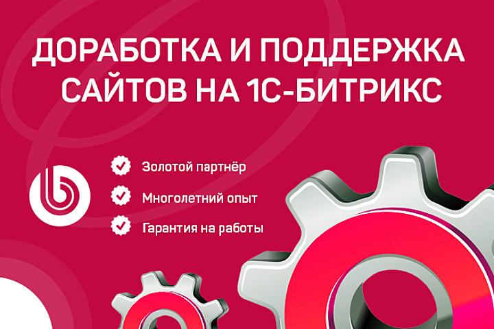 Доработка и поддержка сайтов на 1С-Битрикс - 1153315