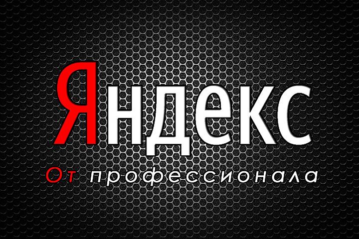 Контекстная реклама. Яндекс Директ. Под ключ - 1153346