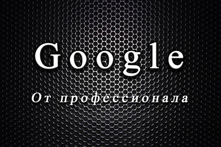 Контекстная Реклама в Google Adwords, которая приносит прибыль! - 1153347