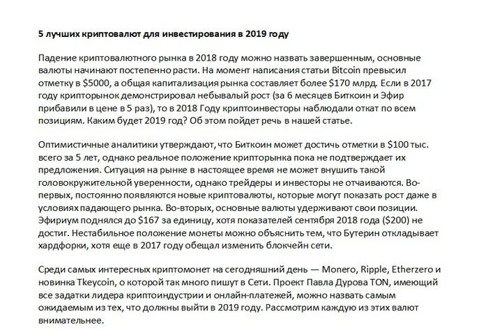 Тексты о криптовалютах - 1153568