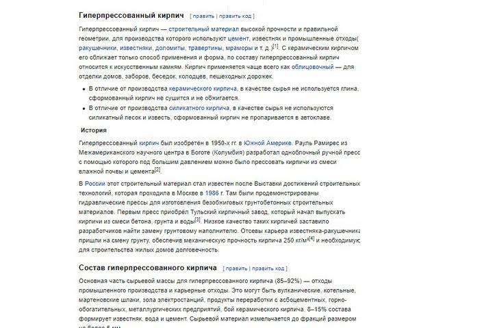 Тексты для Википедии - 1153590