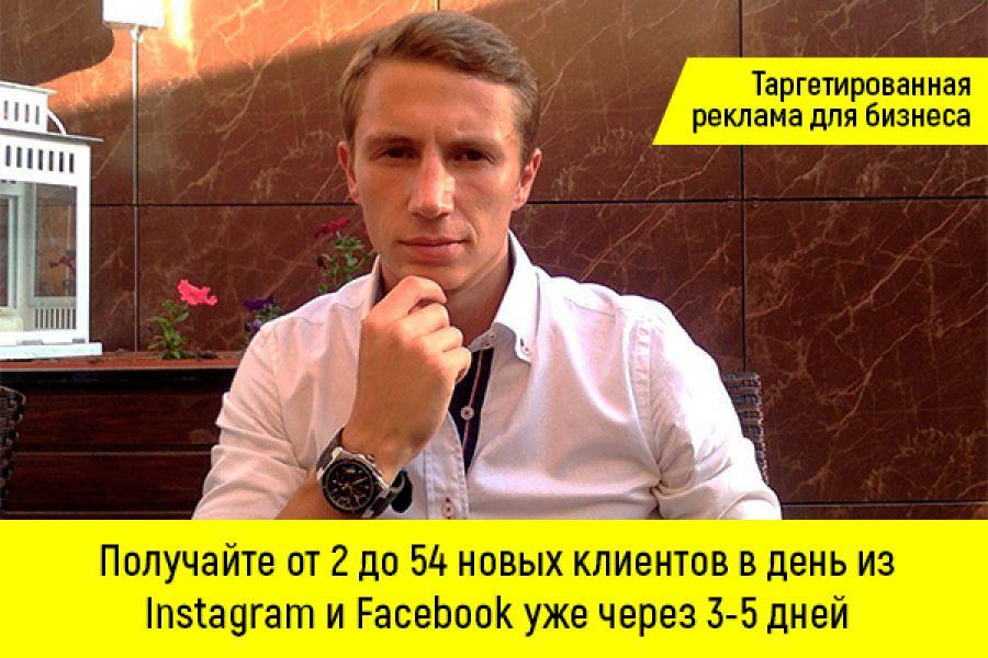 Таргетированная реклама в Instagram и Facebook за 3-5 дней 9 000 руб. за 4 дня.