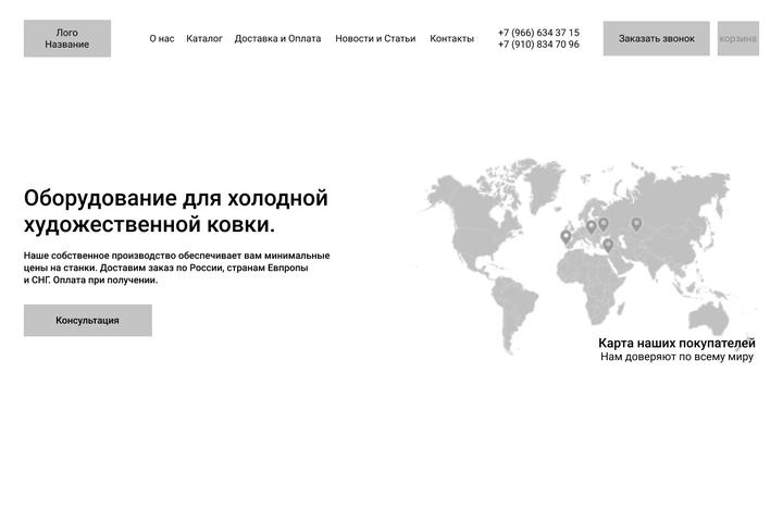 Прототип сайтов - 1154315