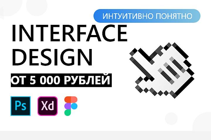 Дизайн интерфейсов - 1156426
