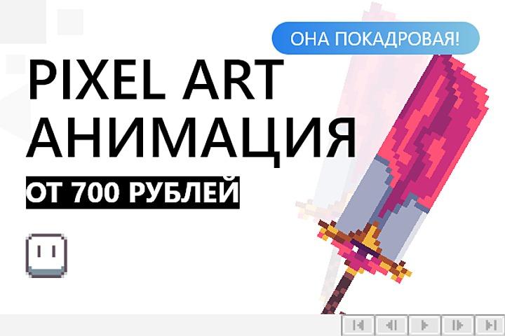 Пиксельная покадровая анимация! - 1156430