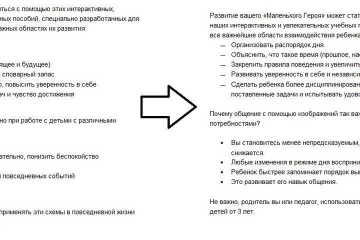 Редактирование текстов - 1156784