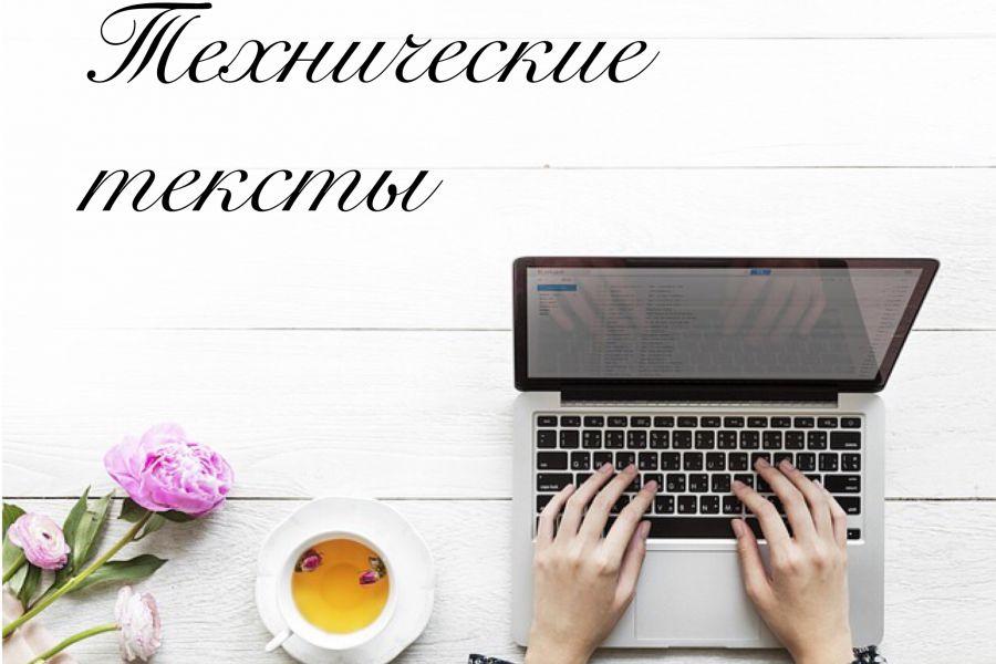 Технические тексты 500 руб. за 1 день.