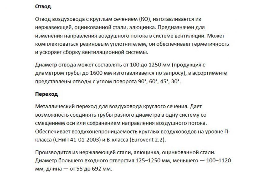 Технические тексты 400 руб. 1 день.