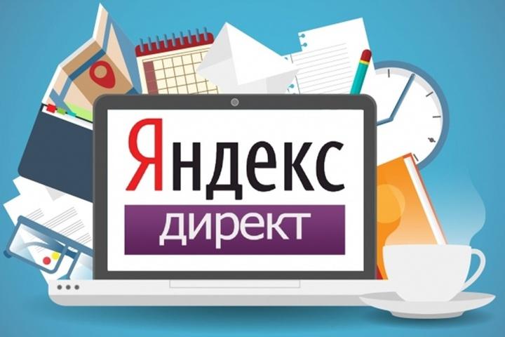 Реклама Яндекс Директ - 1157134
