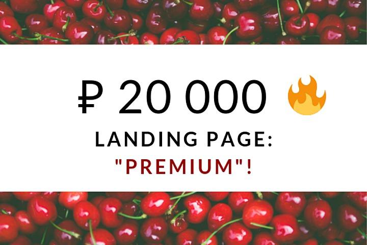 """Landing Page:  """"Premium""""! - 1159742"""