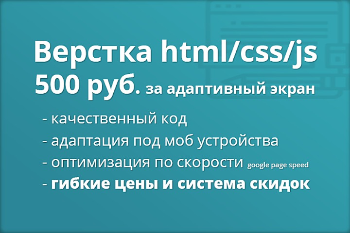 html верстка - 1159903