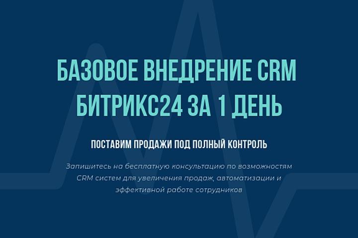Базовое внедрение CRM Битрикс24 и адаптация под продажи в Вашей компании - 1164694