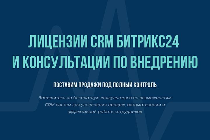 Лицензии CRM Битрикс24 и консультации по внедрению - 1164748