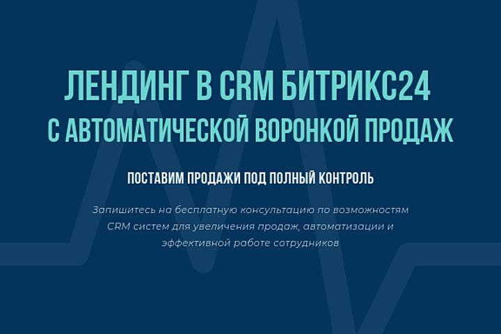Landing Page для акций, страниц захвата с автоматической воронкой продаж в CRM - 1164761