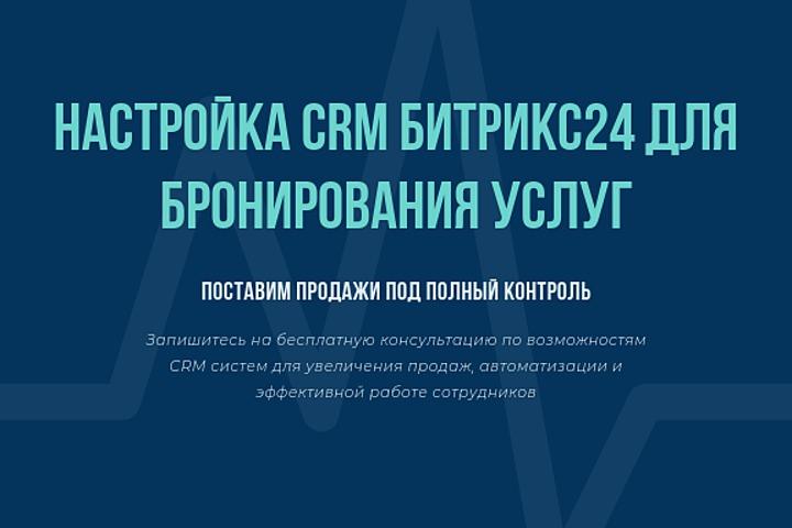 Настройка CRM Битрикс24 для бронирования услуг - 1164775