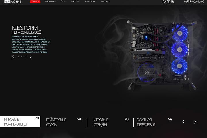 Дизайн & прототип сайта под ключ - 1168515
