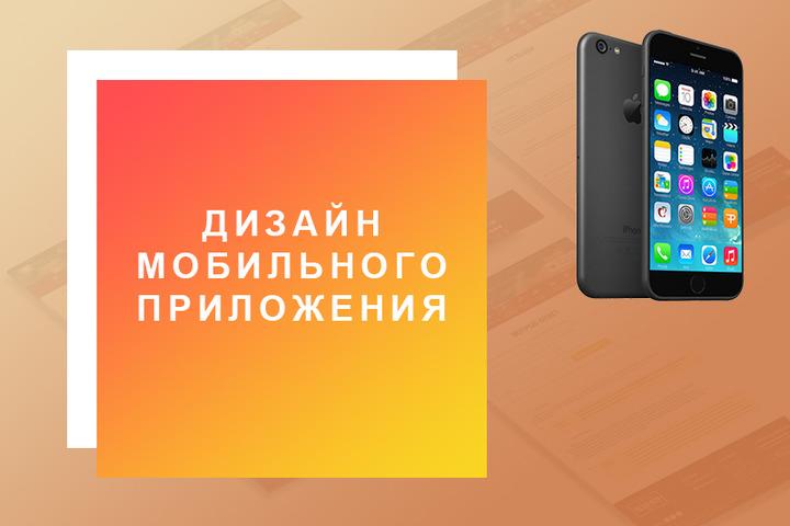 Дизайн мобильного приложения - 1169623