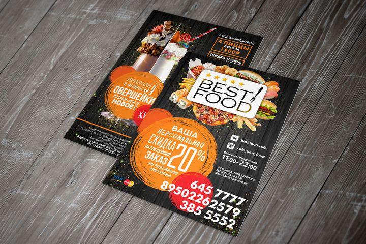 Рекламный флаер (листовка) - 1170417