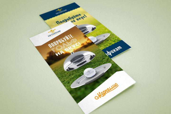 Рекламный флаер (листовка) - 1170430