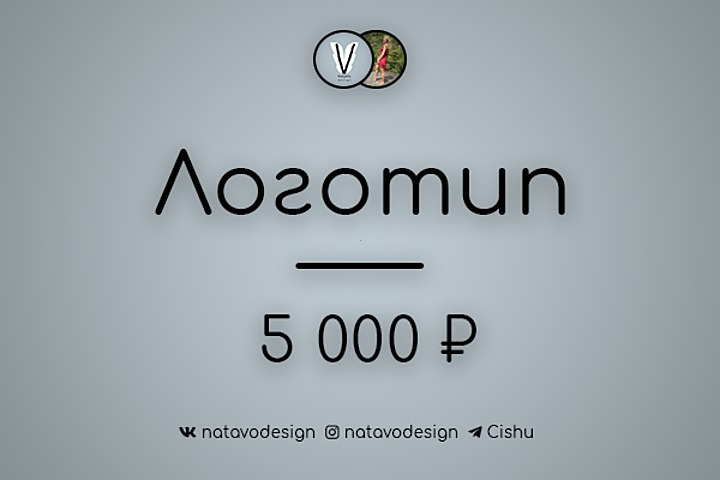 Разработка уникального логотипа - 1171758