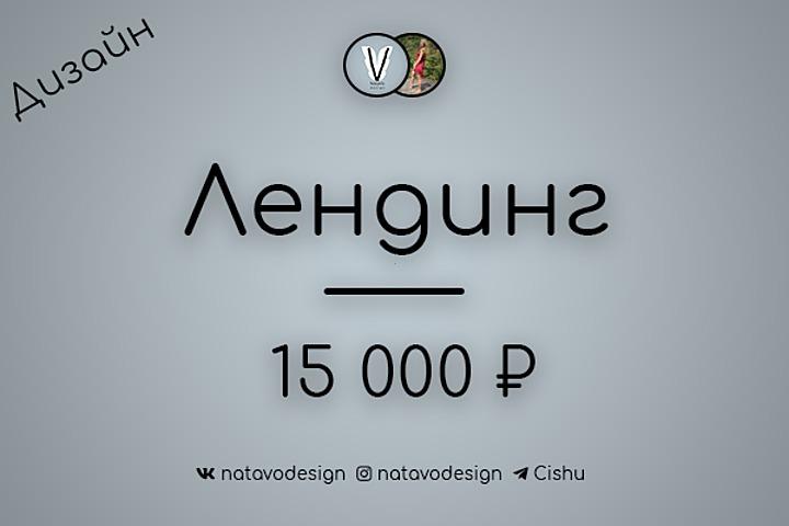 Разработка дизайна Лэндинга - 1171788