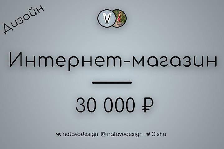 Разработка дизайна Интернет-магазина - 1171809