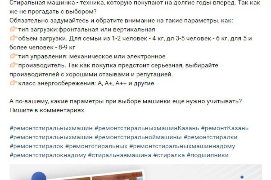 Посты для Инстаграм/ВК 200 руб. 1 день.