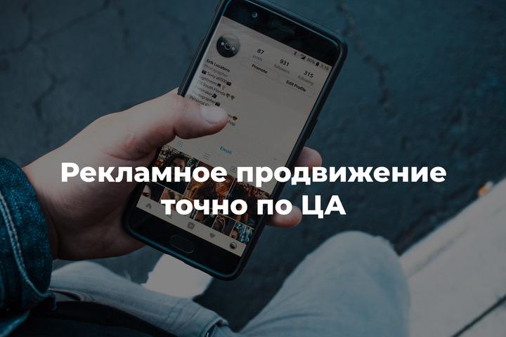 Продвижение в Соц. Сетях | SMM - 1174584