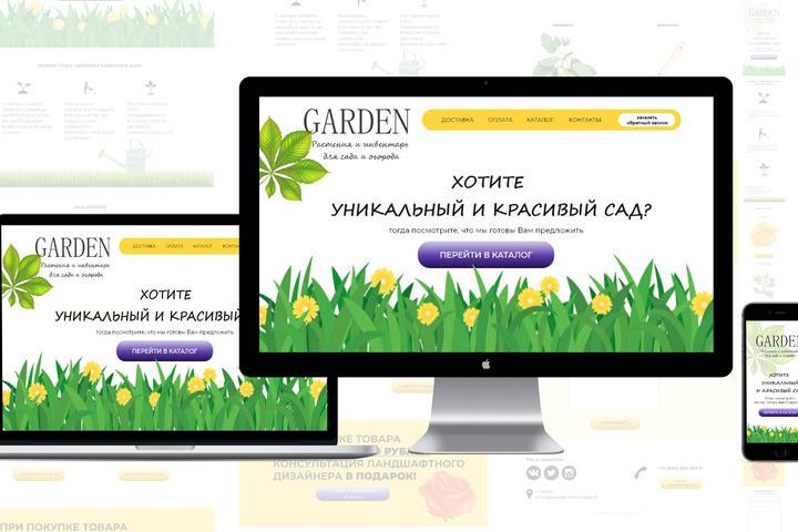 Дизайн Landing Page - 1175265
