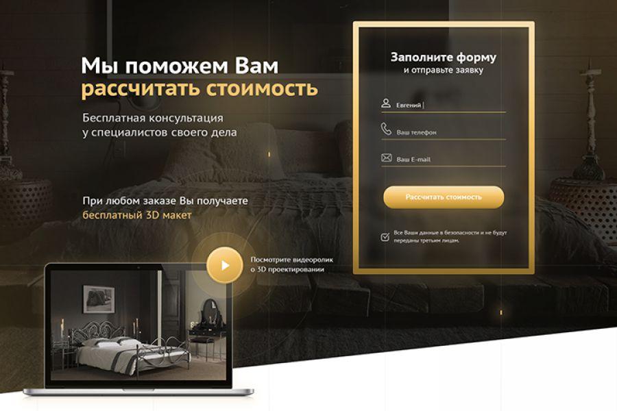 Разработка сайтов под ключ 30 000 руб. за 15 дней.