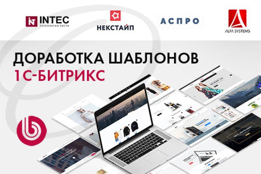 Доработка шаблонов Битрикс 35 000 руб. за 15 дней.