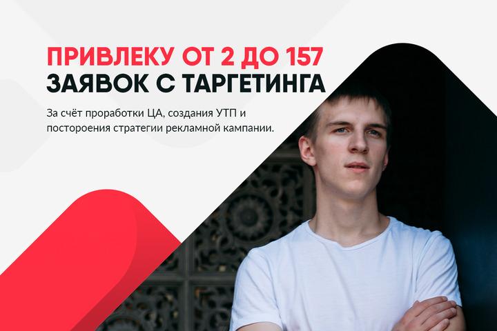 Таргетированная реклама (вк, instagram, facebook, odnoklassniki) - 1178666