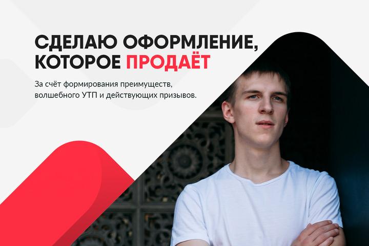 SMM оформление группы (вк, instagram, facebook, odnoklassniki) - 1178722