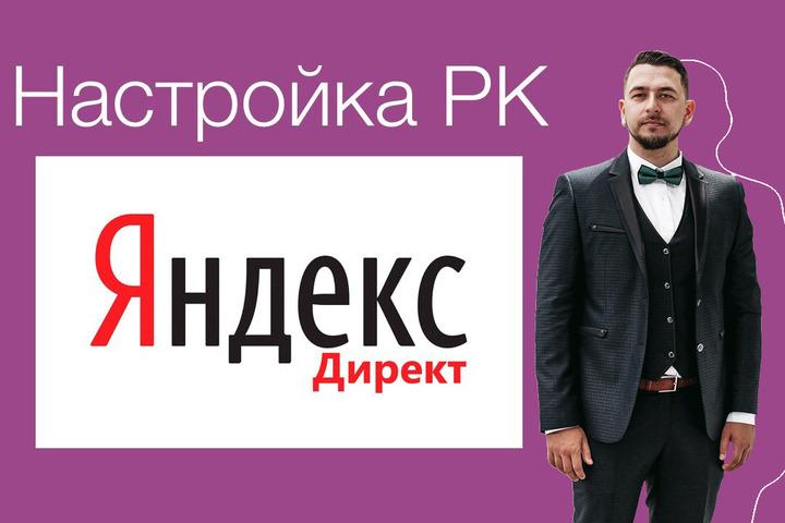 Настройка контекстной рекламы Яндекс. Директ + 3 недели ведения бесплатно - 1179253